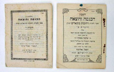Virtual Judaica - Accounts of donations to Bet Midrash Shelomo