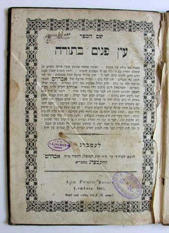 Virtual Judaica - Ayin Panim ba-Torah, R  Abraham ha-Kohen